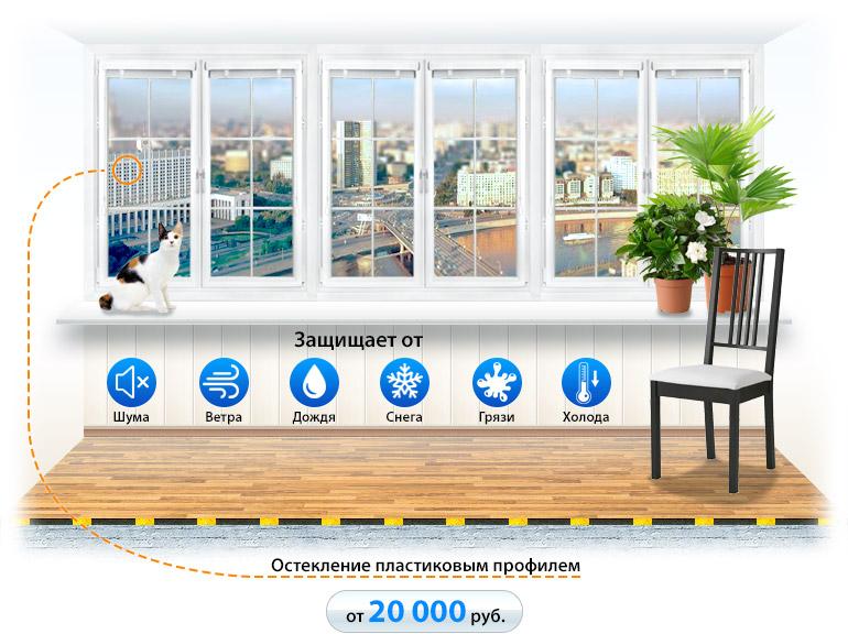 Тёплое остекление балконов в Иркутскее